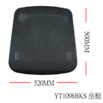 Mesh Chair Seat YT1098BKS